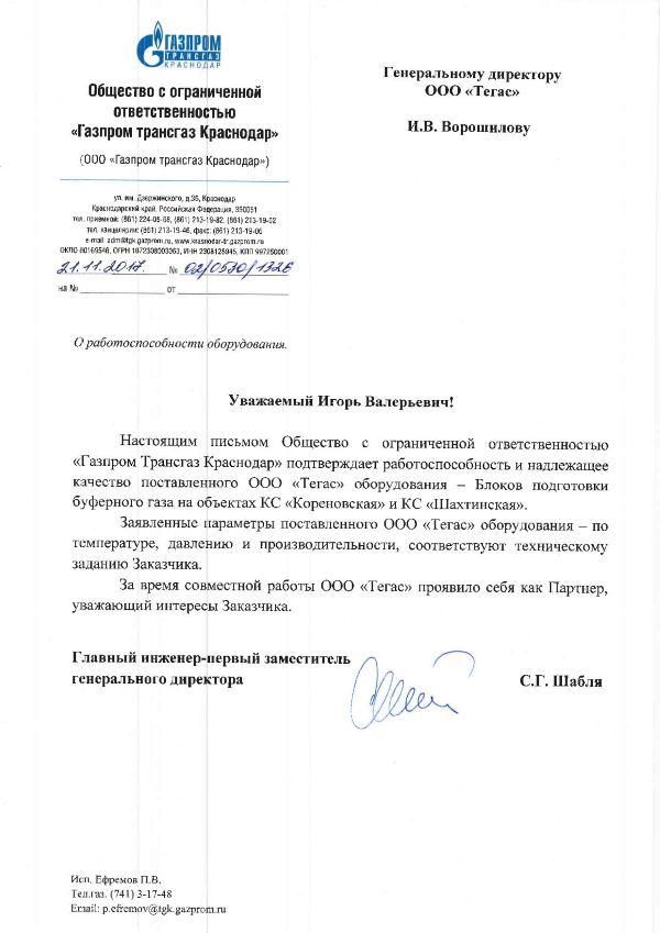 газпром отзывы клиентов по кредитам гет такси официальный сайт для водителей москва номер