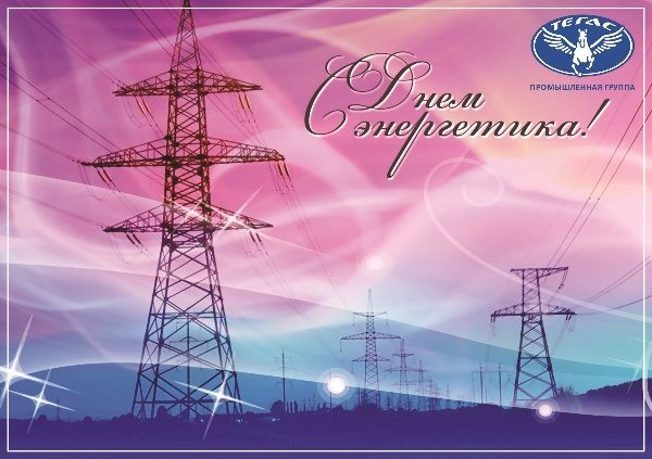 Открытки ко дню энергетика я энергетик, открытки днем